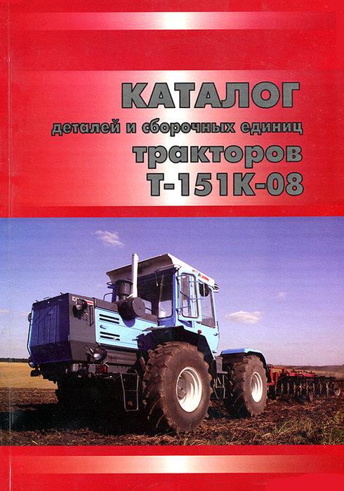 Тракторы Т-151К-08 Каталог запчастей