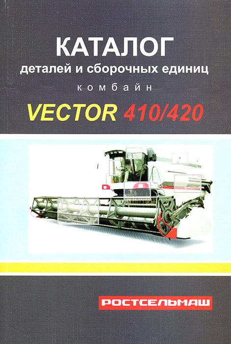 Комбайн Vector 410 / 420 Каталог запчастей