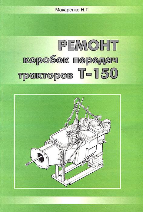 Коробки передач тракторов Т-150К Руководство по ремонту