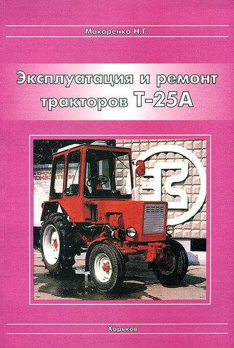 Тракторы Т-25А Руководство по ремонту и эксплуатации
