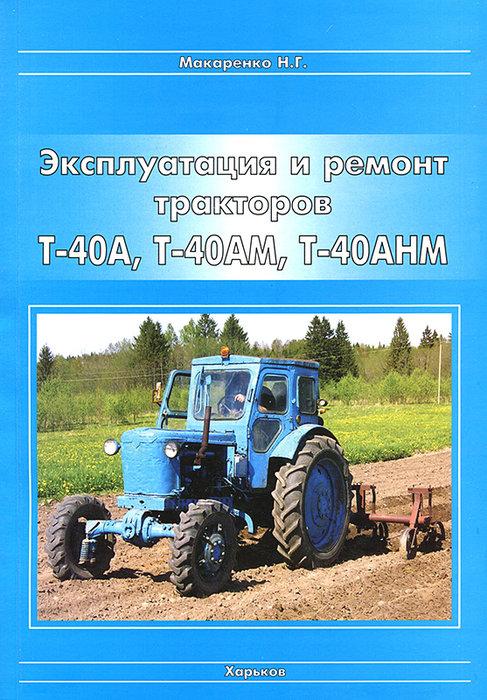 Тракторы Т-40А, Т-40АМ, Т-40АНМ Руководство по ремонту и эксплуатации