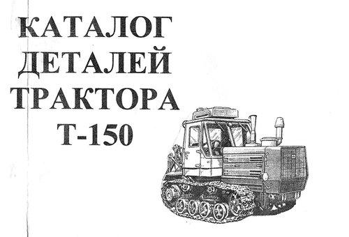 Тракторы Т-150 Каталог запчастей
