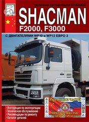 SHAANXI SHACMAN (F2000 F3000) Книга по ремонту и эксплуатации и техобслуживанию + Каталог запчастей