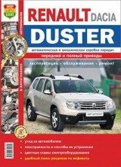 DACIA DUSTER (Дасия Дастер) бензин / дизель Книга по ремонту и эксплуатации цветное