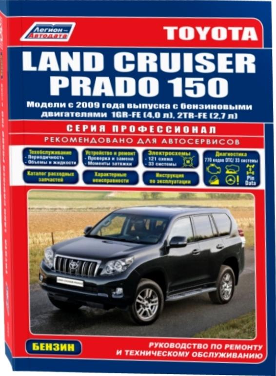 TOYOTA LAND CRUISER PRADO 150 с 2009 бензин Книга по ремонту и техническому обслуживанию (4800)