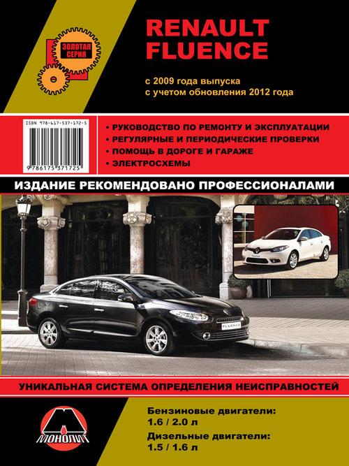 Инструкция RENAULT FLUENCE / SAMSUNG SM3 II (Рено Флюэнс) с 2009 бензин/дизель Руководство по ремонту и эксплуатации