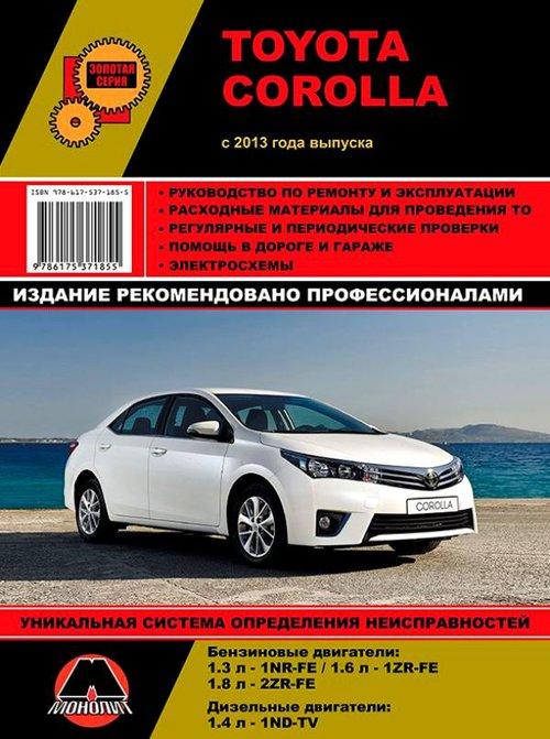 Книга TOYOTA COROLLA (ТОЙОТА КОРОЛЛА) с 2013 бензин / дизель Руководство по ремонту и техническому обслуживанию
