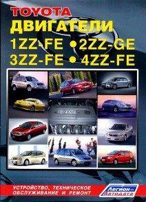 Двигатели Toyota 1ZZ-FE / 2ZZ-GE / 3ZZ-FE / 4ZZ-FE Книга по ремонту