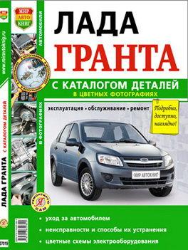 ВАЗ Lada Granta с 2011 пособие по ремонту + каталог запчастей