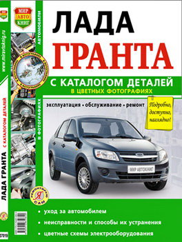 Книга VAZ LADA GRANTA (Лада Гранта) с 2011 Пособие по ремонту + каталог запчастей