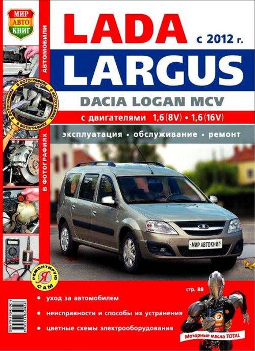 Книга ВАЗ ЛАДА ЛАРГУС с 2012 (Lada Largus) Пособие по ремонту и обслуживанию цветное