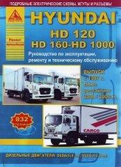 Книга HYUNDAI HD 120 / HD 160 / HD 1000 (Хендай ХД120) с 1997, с 2004 и с 2009 дизель Пособие по ремонту и эксплуатации