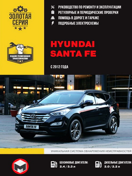 Руководство HYUNDAI SANTA FE 3 (Хендай Санта Фе-3) с 2012 бензин / дизель Пособие по ремонту и эксплуатации