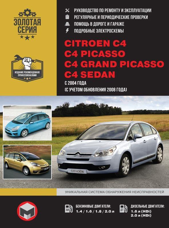 Руководство CITROEN C4 GRAND PICASSO / CITROEN C4 / CITROEN C4 PICASSO / CITROEN C4 SEDAN с 2004 и с 2008 бензин / дизель Пособие по ремонту и эксплуатации