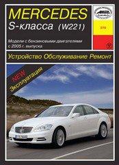 MERCEDES BENZ S Класса (W 221) (Мерседес 221) с 2005 бензин Книга по ремонту и эксплуатации