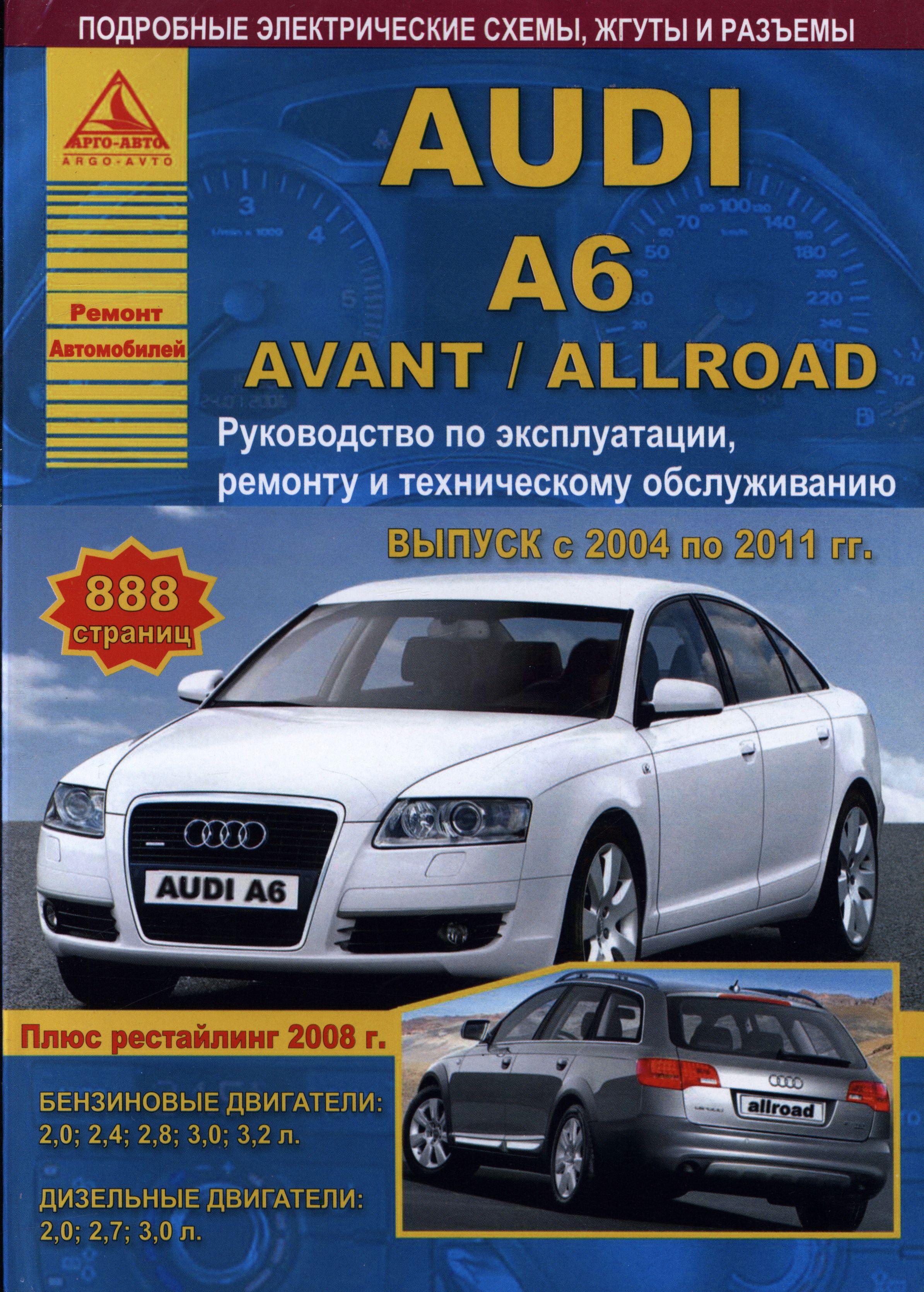 Руководство AUDI ALLROAD / A6 / A6 AVANT (Ауди Аллроад) 2004-2011 бензин / дизель Книга по ремонту и эксплуатации