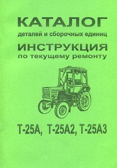 Тракторы Т-25, Т-25, Т-25А3 Инструкция по ремонту + Каталог запчастей