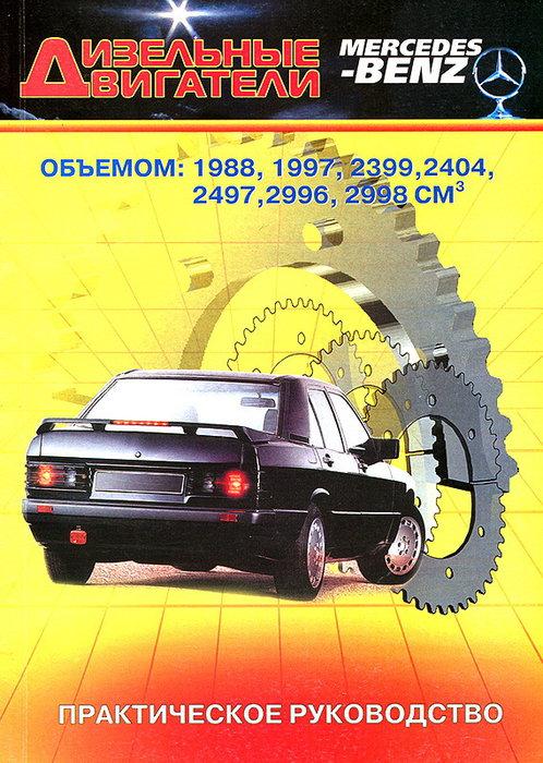 Двигатели MERCEDES-BENZ дизель (для автомобилей W123. W124)