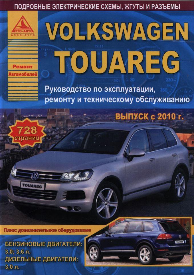 Инструкция VOLKSWAGEN TOUAREG (ФОЛЬКСВАГЕН ТУАРЕГ)  с 2010 бензин / дизель Руководство по ремонту и эксплуатации