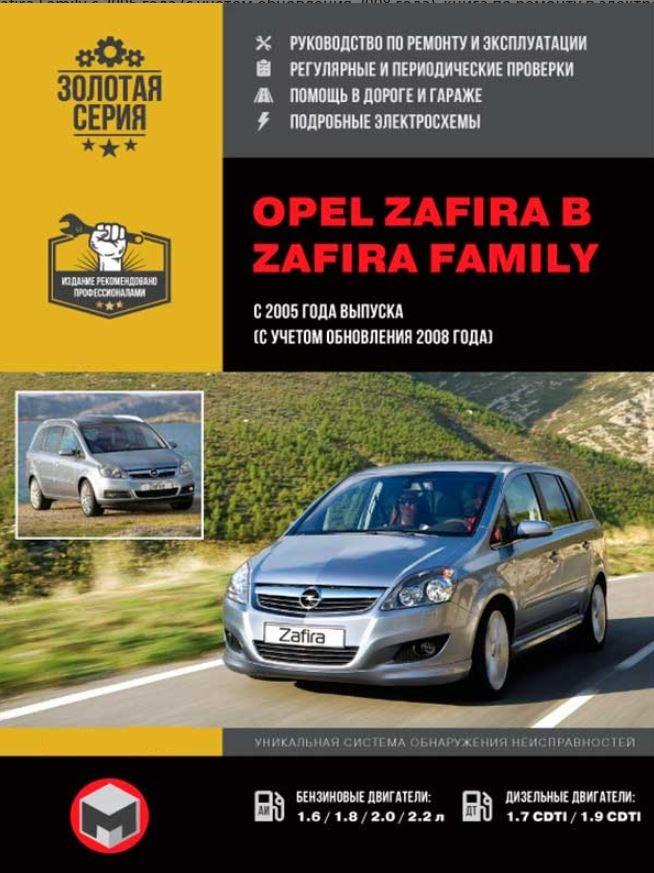 Книга OPEL ZAFIRA B / ZAFIRA FAMILY (Опель Зафира Фемили) с 2005 (с учетом обновлений с 2008) бензин / дизель Руководство по ремонту и эксплуатации