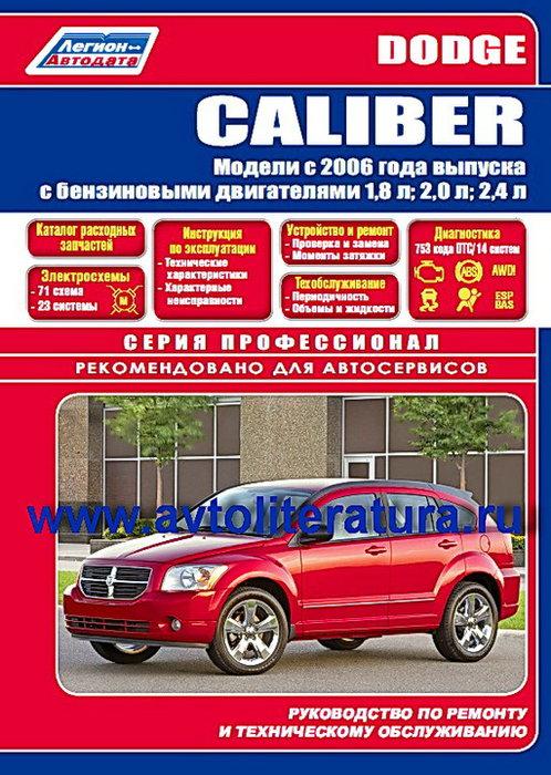 DODGE CALIBER (Додж Калибр) с 2006 бензин Руководство по ремонту и эксплуатации