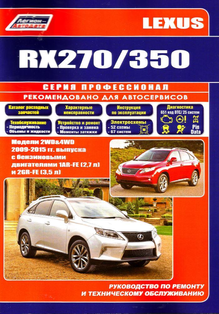 Книга LEXUS RX 270/350 (Лексус 270) c 2009 Руководство по ремонту + каталог запчастей