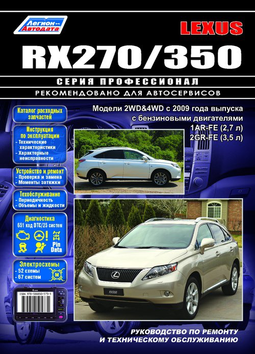 Lexus RX 350/270 c 2009 Руководство по ремонту + каталог запчастей