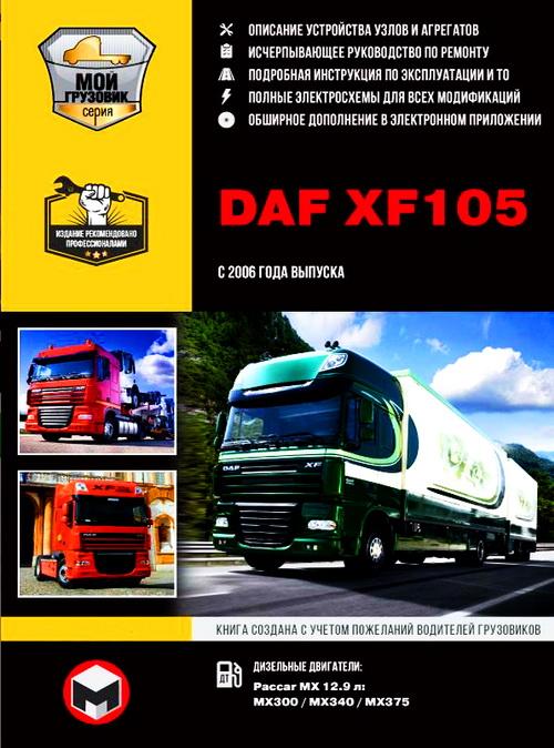 Руководство DAF XF105 (ДАФ 105) c 2006 Книга по ремонту и эксплуатации + Каталог запчастей