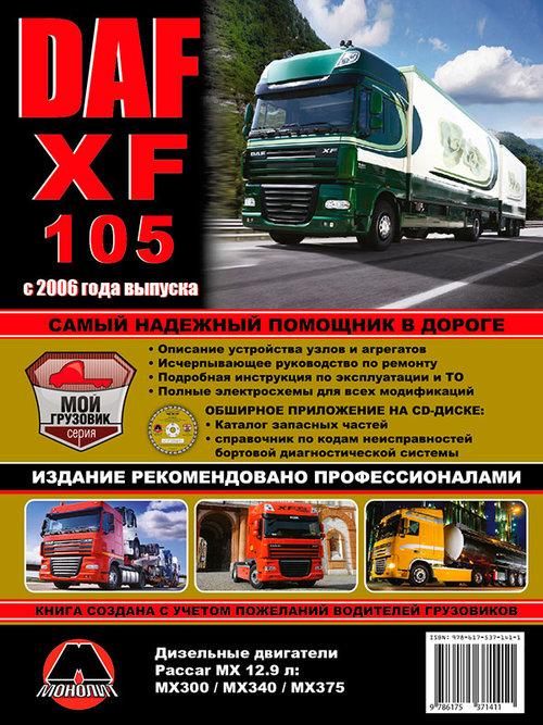 DAF XF105 (ДАФ ХФ 105) c 2006 Книга по ремонту и эксплуатации
