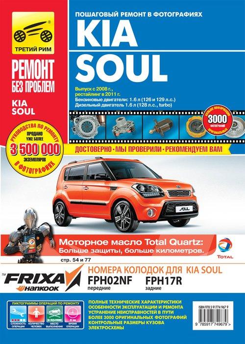 Книга KIA SOUL (Киа Соул) с 2008 и с 2011 бензин/дизель Руководство по ремонту и эксплуатации в цветных фотографиях