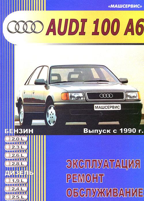 AUDI A6 / 100 c 1990 бензин/дизель Мануал по ремонту и эксплуатации