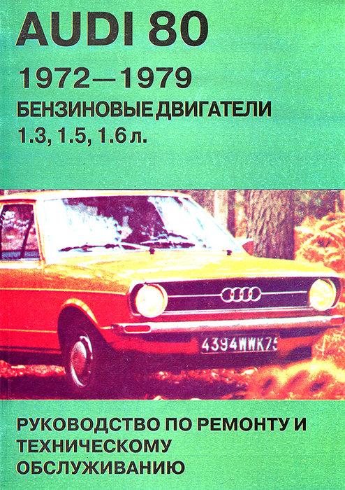 AUDI 80 1972-1979 бензин Инструкция по ремонту и эксплуатации
