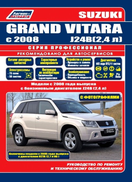 SUZUKI GRAND VITARA с 2008 бензин Руководство по ремонту и эксплуатации