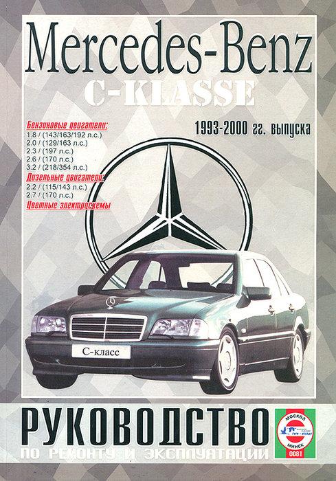 MERCEDES-BENZ C класс 1993-2000 бензин/дизель Пособие по ремонту и эксплуатации