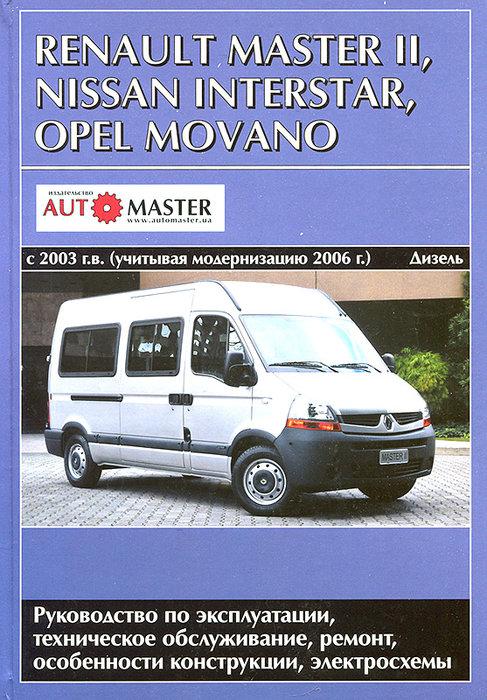 OPEL MOVANO / NISSAN INTERSTAR / RENAULT MASTER II с 2003 и 2006  дизель Руководство по ремонту и эксплуатации