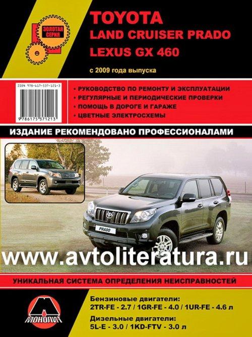 TOYOTA LAND CRUISER PRADO с 2009 бензин / дизель Книга по ремонту и эксплуатации