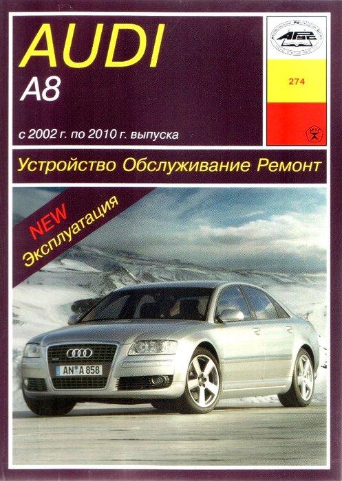 AUDI А8 2002-2010 бензин / дизель Пособие по ремонту и эксплуатации
