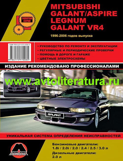 Инструкция MITSUBISHI GALANT / GALANT VR4 (МИЦУБИСИ ГАЛАНТ) 1996-2006 бензин / дизель Пособие по ремонту и эксплуатации