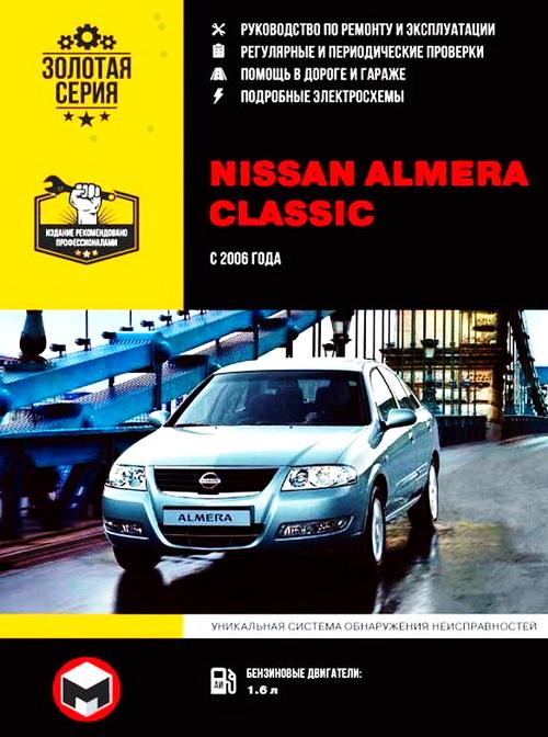 Книга NISSAN ALMERA CLASSIC (Ниссан Алмера Классик) с 2006 бензин Руководство по ремонту и эксплуатации