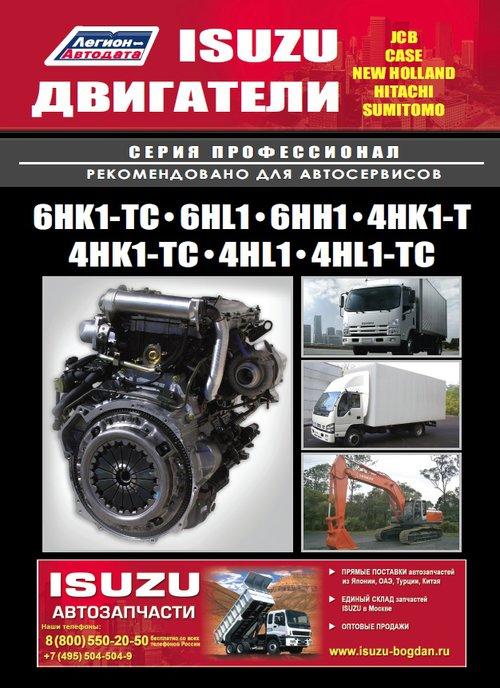 Двигатели ISUZU 6HK1-TC, 6НL1, 6НН1, 4HK1-T, 4HK1-TC, 4HL1, 4HL1-TC