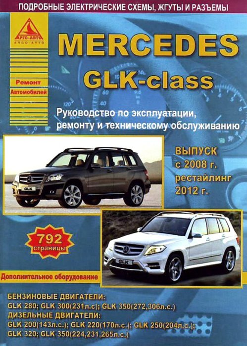 Книга MERCEDES BENZ GLK-Класс (Мерседес GLK) с 2008 и с 2012 бензин / дизель Пособие по ремонту и эксплуатации