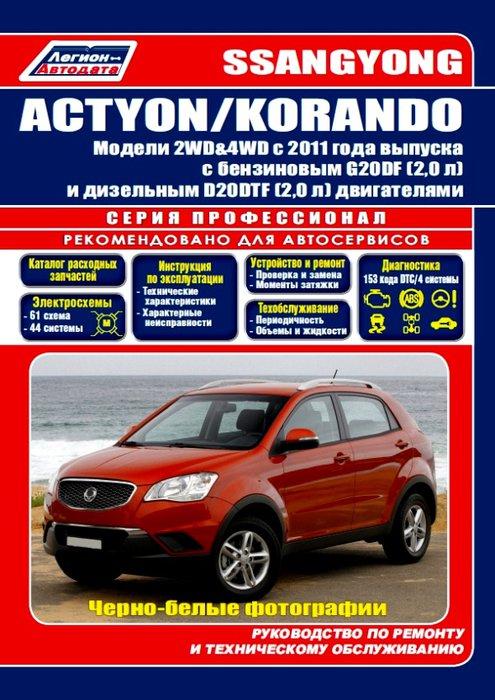 Книга SSANG YONG NEW ACTYON / KORANDO (СангЕнг Нью Актион) с 2011 бензин / дизель 2WD & 4WDс Пособие по ремонту и эксплуатации