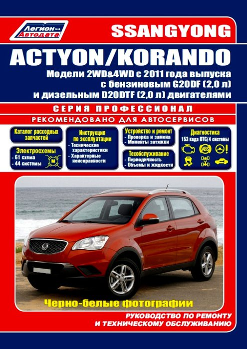 SSANG YONG KORANDO / NEW ACTYON с 2011 бензин/дизель 2WD; 4WDс Пособие по ремонту и эксплуатации