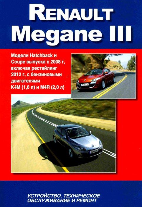 Книга RENAULT MEGANE III (Рено Меган-3) с 2008 и с 2012 бензин Пособие по ремонту и эксплуатации