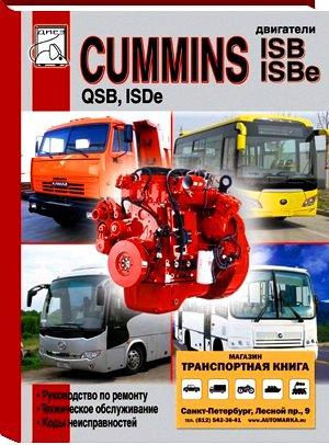 Двигатели CUMMINS ISB, ISBe, QSB, ISDe Руководство по ремонту