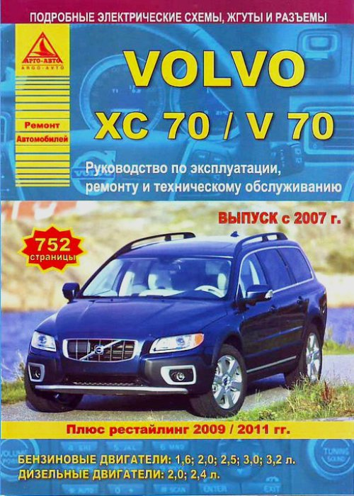 Руководство VOLVO XC70 / V70 c 2007 (Вольво ХС70) (рестайлинг 2009 и 2011) бензин / дизель Пособие по ремонту и эксплуатации