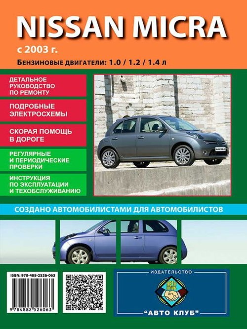 Инструкция NISSAN MICRA (НИССАН МИКРА) с 2003 бензин Книга по ремонту и эксплуатации