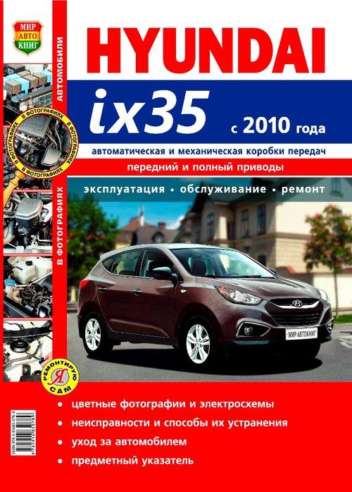 Книга HYUNDAI IX35 (Хендай 35) с 2010 Руководство по ремонту и эксплуатации в цветных фото бензин / дизель / турбодизель