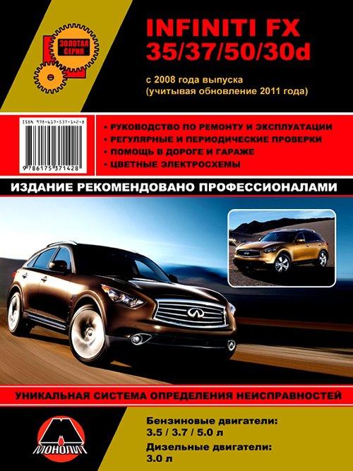 INFINITI FX35 / 37 / 50 / 30D c 2008 и c 2011 бензин/дизель Книга по ремонту