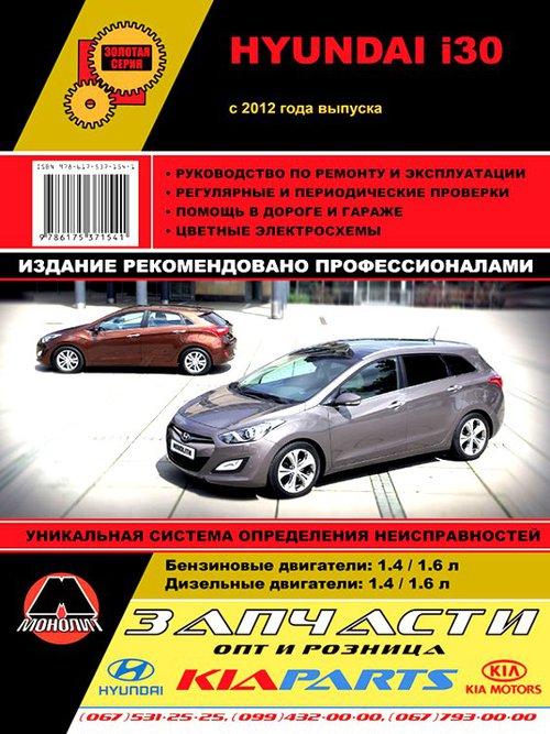 Книга HYUNDAI I30 (Хендай 30) с 2012 г бензин / дизель Руководство по ремонту и эксплуатации